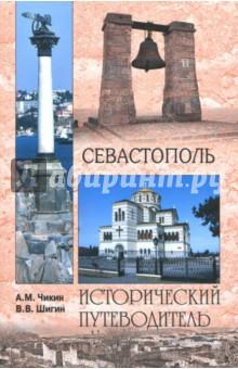 Севастополь алезан для суставов купить севастополь