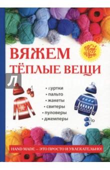 Вяжем теплые вещи слижен с г самые красивые детские пледы подушки игрушки и слингобусы связанные крючком