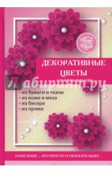 Декоративные цветы своими руками живые цветы в вакууме купить в саратове