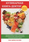 Кулинарная книга-доктор