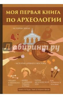 Купить Моя первая книга по археологии, Научная книга, История