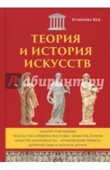 Теория и история искусств латинский язык и культура древнего рима для старшеклассников