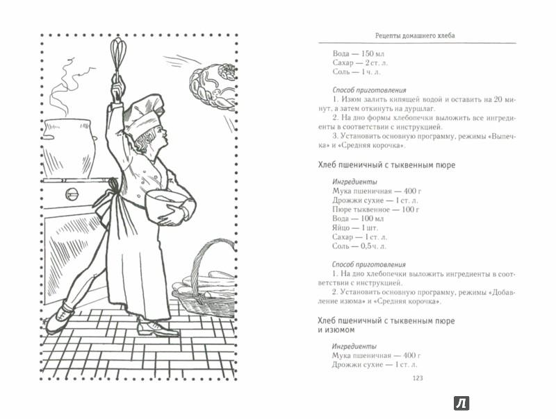Иллюстрация 1 из 4 для Хлеб своими руками | Лабиринт - книги. Источник: Лабиринт