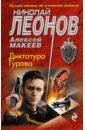 Обложка Диктатура Гурова