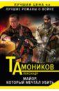Майор, который мечтал убить, Тамоников Александр Александрович