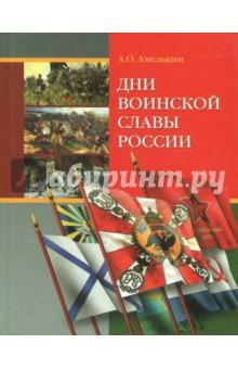 Дни воинской славы России джиган – дни и ночи cd