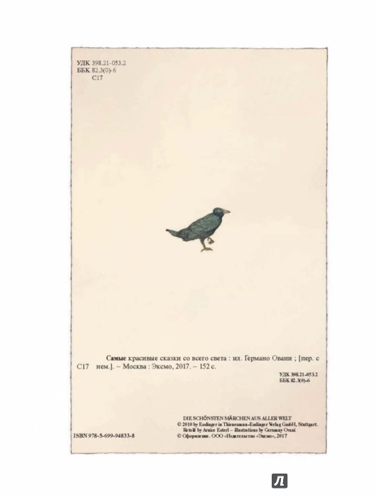 Иллюстрация 1 из 56 для Самые красивые сказки со всего света | Лабиринт - книги. Источник: Лабиринт