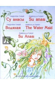 Водяная шамил аляутдинов мир души на татарском языке рухи донья