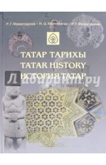 История татар р г фахрутдинов история татар