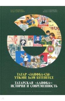 """Татарская """"Алифба"""": история и современность"""