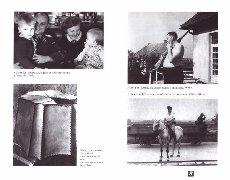 Иллюстрация 1 из 22 для Повседневная жизнь нацистских концентрационных лагерей - Станислав Аристов   Лабиринт - книги. Источник: Лабиринт