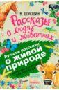 Рассказы о людях и животных, Шукшин Василий Макарович