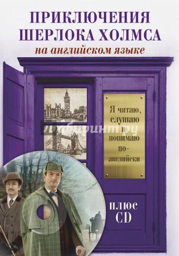 Приключения Шерлока Холмса (+CD), Дойл Артур Конан