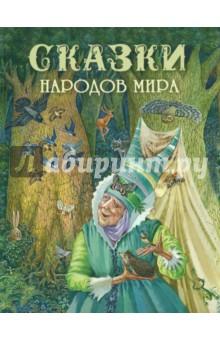 Сказки народов мира мартиросова м мифы народов мира для детей