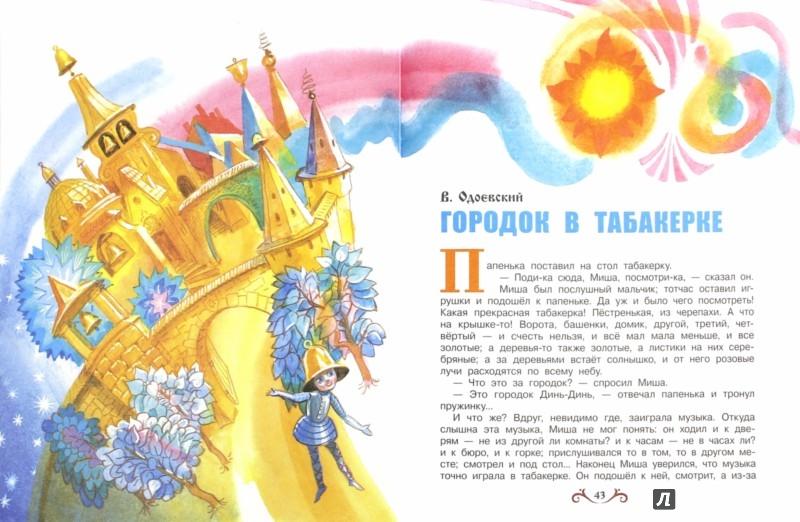Иллюстрация 1 из 22 для Сказки русских писателей | Лабиринт - книги. Источник: Лабиринт