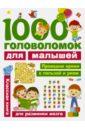 Дмитриева Валентина Геннадьевна 1000 головоломок для малышей