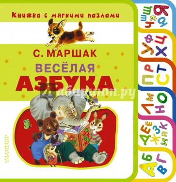Весёлая азбука, Маршак Самуил Яковлевич
