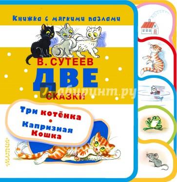 Две сказки, Сутеев Владимир Григорьевич
