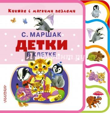 Детки в клетке, Маршак Самуил Яковлевич