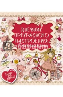 Купить Дневник прекрасного настроения с наклейками, Малыш, Тематические альбомы и ежедневники