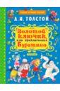 Толстой Алексей Николаевич Золотой ключик, или Приключения Буратино