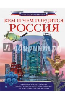 Кем и чем гордится Россия? атаманенко и шпионское ревю