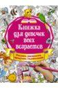 цена Книжка для девочек всех возрастов. Рисунки, раскраски, придумки онлайн в 2017 году