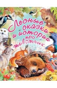 Лесные сказки и истории про животных про хвосты усы лапы и носы рассказы о животных