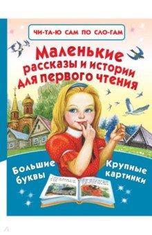 Маленькие рассказы и истории для первого чтения наши маленькие друзья рассказы о животных