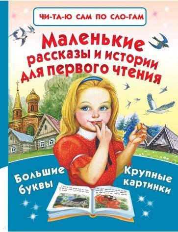 Маленькие рассказы и истории для первого чтения, Пришвин Михаил Михайлович