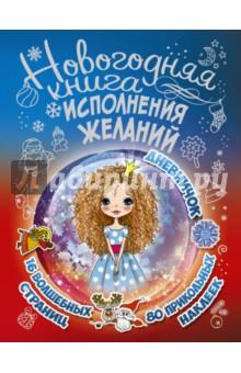 Новогодняя книга исполнения желаний подарок девочке на 6 лет