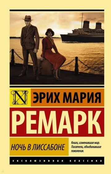 Ночь в Лиссабоне (новый перевод), Ремарк Эрих Мария