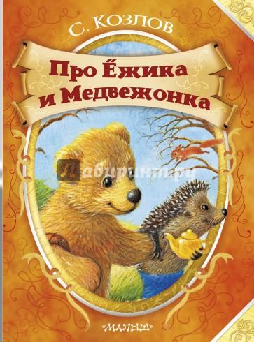 Про Ёжика и Медвежонка, Козлов Сергей Григорьевич
