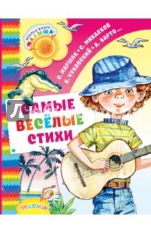 Купить Самые весёлые стихи, Малыш, Отечественная поэзия для детей