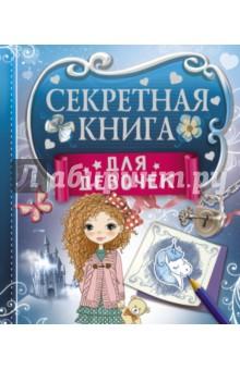 Секретная книга для девочек книги издательство аст дерзкая книга для девочек
