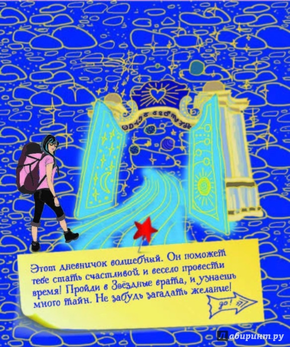 Иллюстрация 1 из 18 для Секретная книга для девочек - Екатерина Иолтуховская   Лабиринт - книги. Источник: Лабиринт
