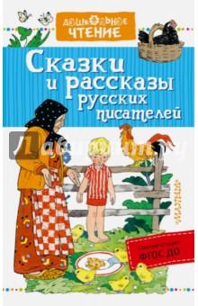 Сказки и рассказы русских писателей пасхальное чудо рассказы русских писателей