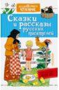 Сказки и рассказы русских писателей,