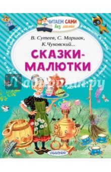 Купить Сказки-малютки, Малыш, Сказки отечественных писателей