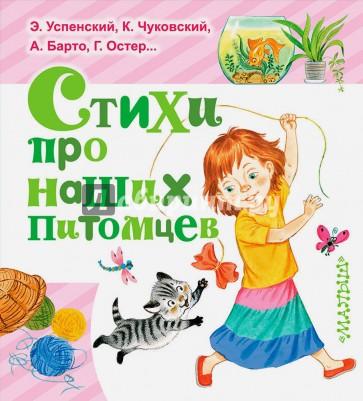 Стихи про наших питомцев, Михалков Сергей Владимирович