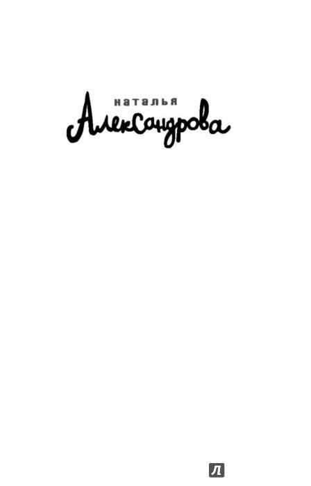 Иллюстрация 1 из 19 для Галоша для дальнего плавания - Наталья Александрова | Лабиринт - книги. Источник: Лабиринт
