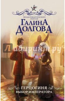 Герцогиня. Выбор императора книги издательство аст герцогиня охотница