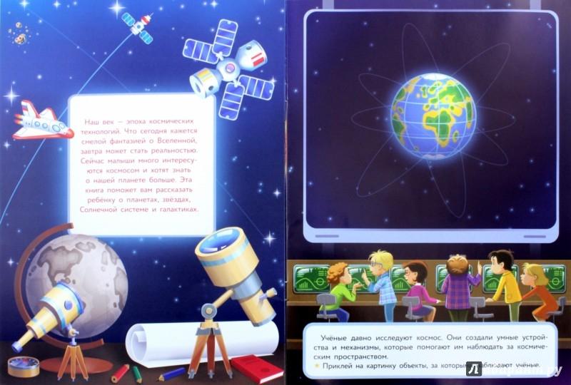 Иллюстрация 1 из 11 для Многоразовые наклейки. Космос - И. Никитина | Лабиринт - книги. Источник: Лабиринт