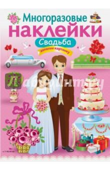 Многоразовые наклейки. Свадьба чулки женские свадьба