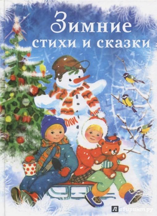 Иллюстрация 1 из 50 для Зимние стихи и сказки | Лабиринт - книги. Источник: Лабиринт