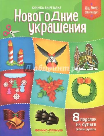 Новогодние украшения. Книжка-вырезалка, Кожевникова Татьяна