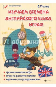 Изучаем времена английского языка, играя! Игровой учебник английского языка для детей игры для детей на все времена