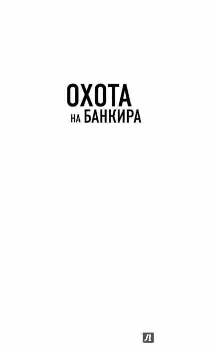 Иллюстрация 1 из 27 для Охота на банкира. О коррупционных скандалах, крупных аферах и заказных убийствах - Александр Лебедев | Лабиринт - книги. Источник: Лабиринт