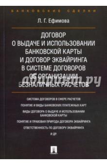 Договор о выдаче и использовании банковской карты и договор эквайринга в системе договоров трудовой договор cdpc