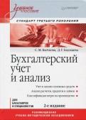 Бухгалтерский учет и анализ. Учебное пособие. Стандарт третьего поколения